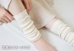絹のレッグウォーマー(足用・足くび用)