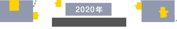 2020年夏のおすすめ寝具