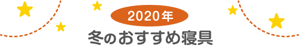 2020年おすすめ寝具