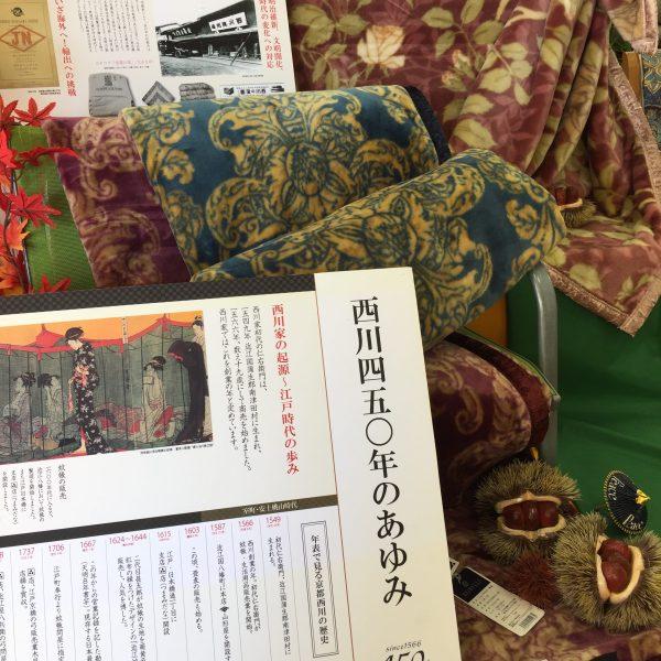 京都西川は 450年