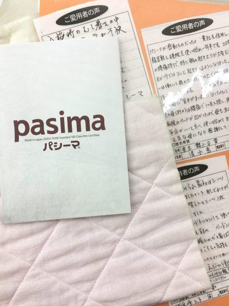 パシーマ の ススメ