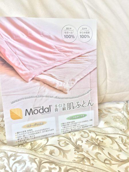 真綿の肌布団 モダール